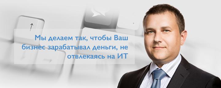 Учредитель АйСервис Ефимов Игорь Анатольевич